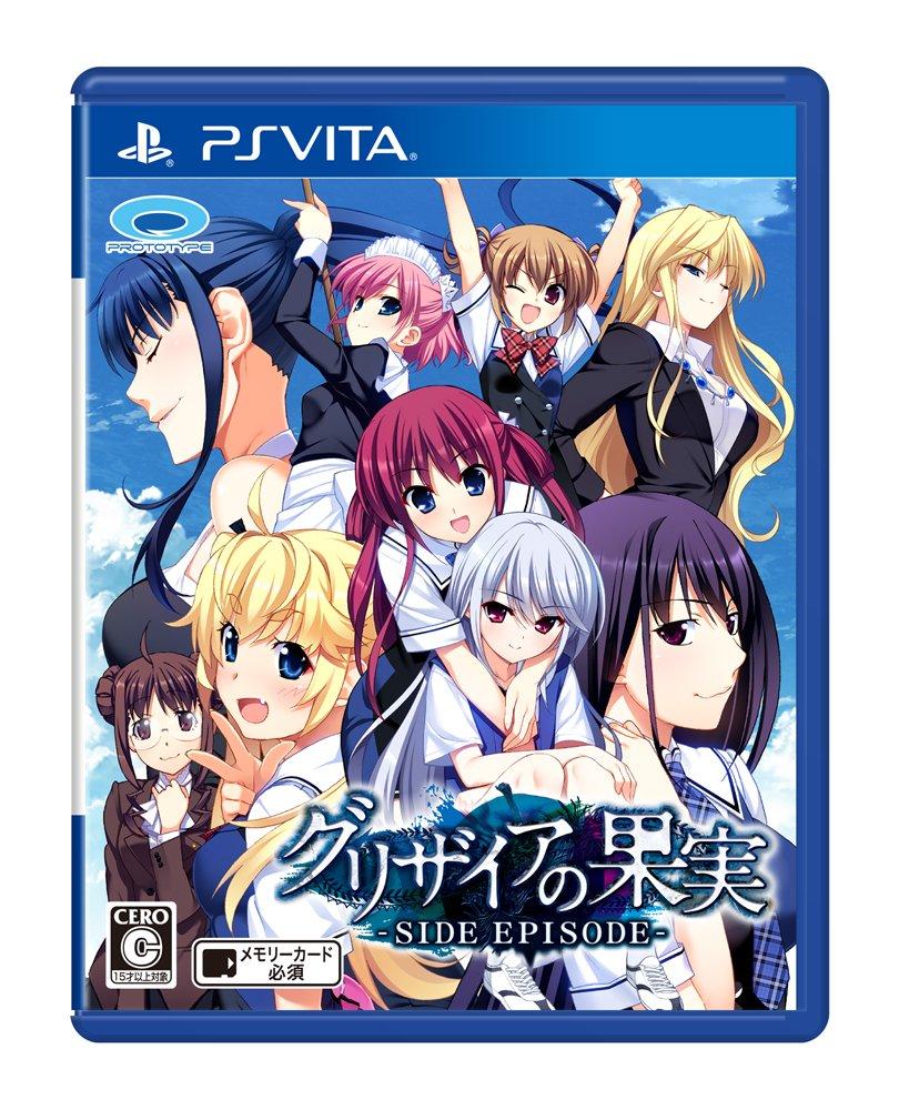 いよいよ明日、7月27日(木)発売のPS Vita用ソフト「グリザイアの果実 -SIDE EPISODE-」!既に一部シ