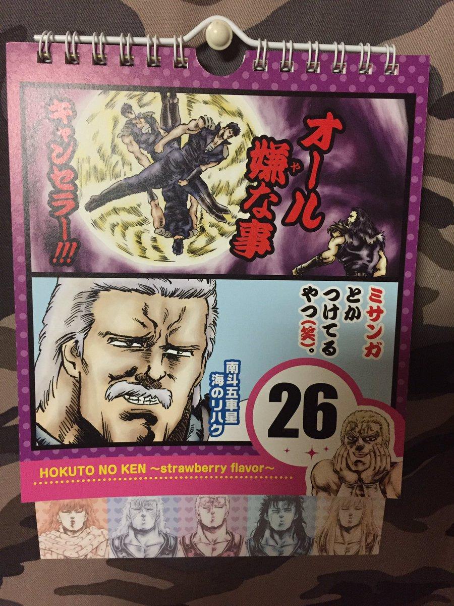 北斗の拳イチゴ味カレンダーには毎日元気付けられる。オール嫌な事キャンセラー!!!!