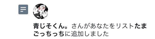 青じそくんリスインありがとうううたまごっち!!