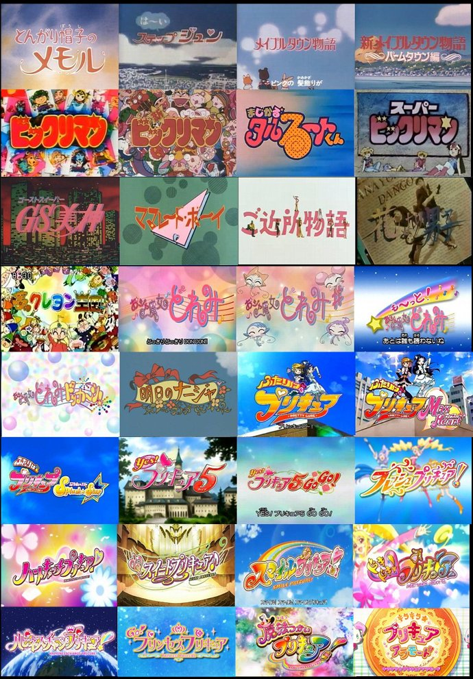 朝日放送制作、日曜朝8時30分アニメの歴史1984年10月「とんがり帽子のメモル」から2017年「キラキラ☆プリキュアア