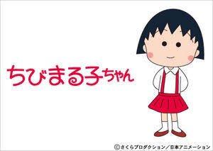 日曜の夕方6時からちびまる子→サザエさん→こち亀→ワンピースというアニメ4本立ての時間帯があった #今の小学生は知らない