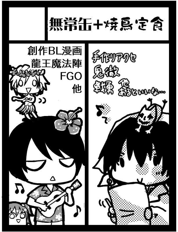 No.1【無常缶+焼鳥定食】仲麻呂さん()との合同サークルです!新作は缶バッチとストラップと天然石ブレス予定で鬼徹(鬼白