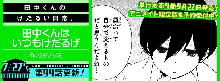 【ガンガンONLINE】更新日です☆ 「田中くんはいつもけだるげ」など漫画10作品と小説1作品を更新!  #ガンガンON