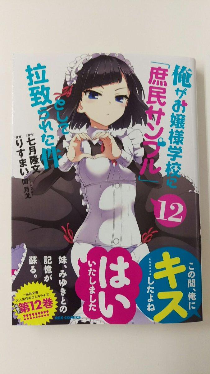 【本日発売/REXコミックス3】『俺がお嬢様学校に「庶民サンプル」として拉致られた件 (12)』(りすまい 七月隆文 他