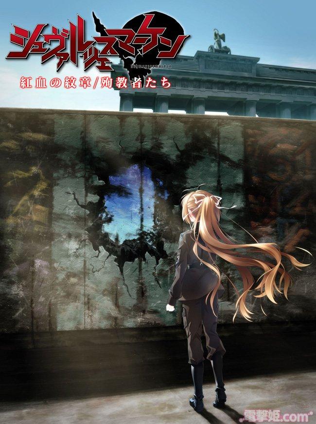 【7月28日発売】『シュヴァルツェスマーケン』ゲーム版2タイトルがお得なダブルパックで今月発売!   電撃姫.com