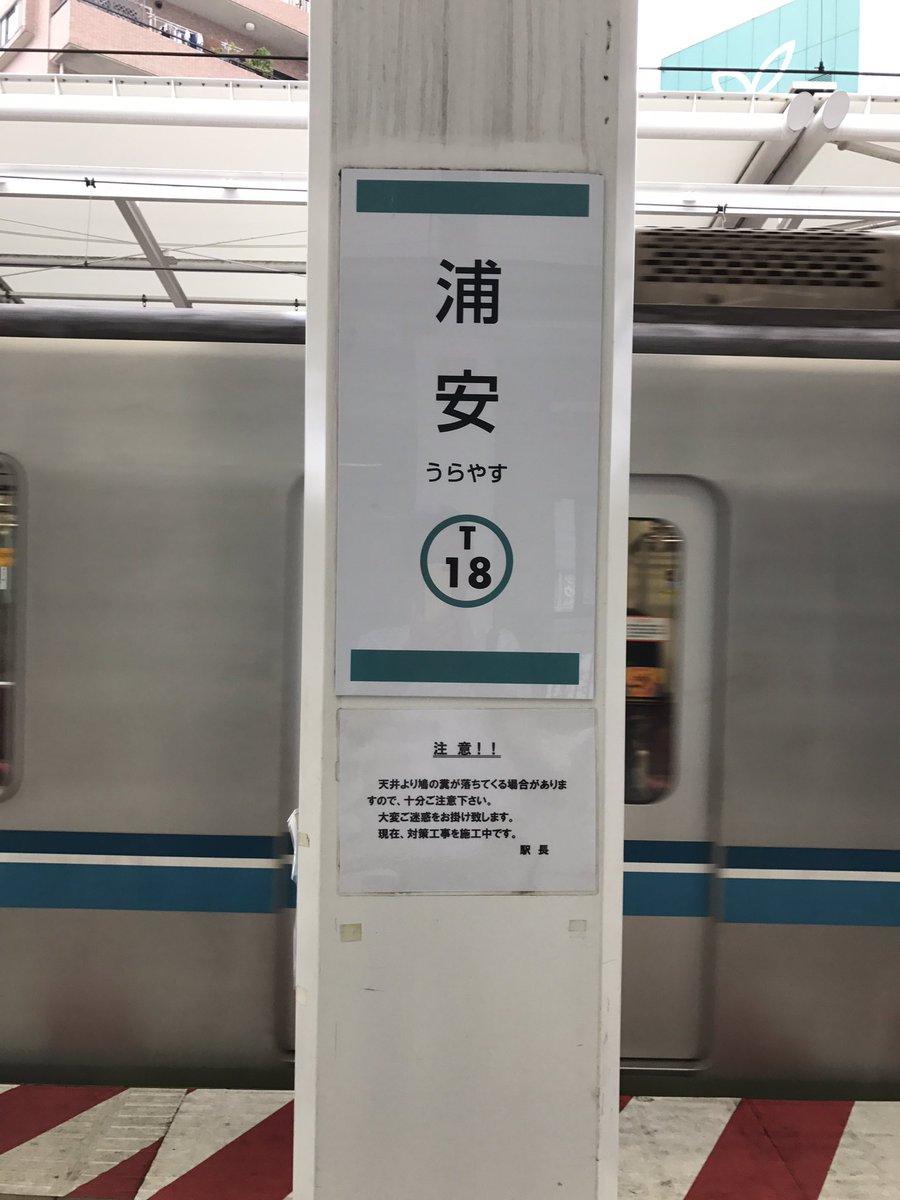 浦安なう♪しかし、ディズニーランドじゃなくて、ジャンプ東京メトロスタンプラリーの為に下車w#聖闘士星矢