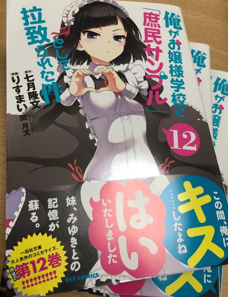「庶民サンプル」コミックス12巻発売!九条さんの表紙が目印です。よろしくお願いします〜!