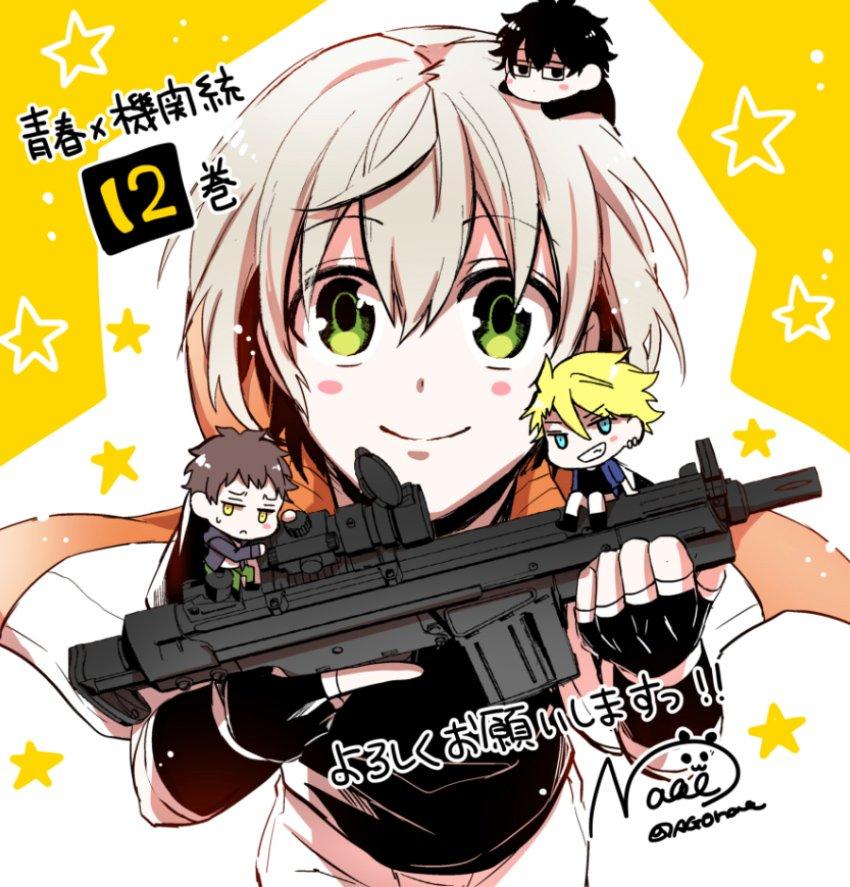 【青春×機関銃】私の仕事場で1番人気はふじもんです。罪な男だぜ!そんな彼が表紙の12巻、よろしくお願いします!(NAOE
