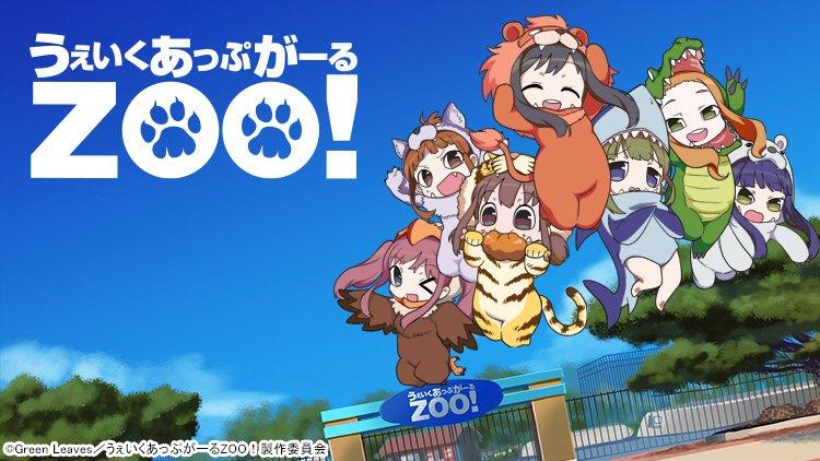 ミニアニマルとなったWUGが、寂れた動物園を舞台に、日々奮闘する様子をゆる~く描いたZOOアニメ!まずは無料会員登録を(