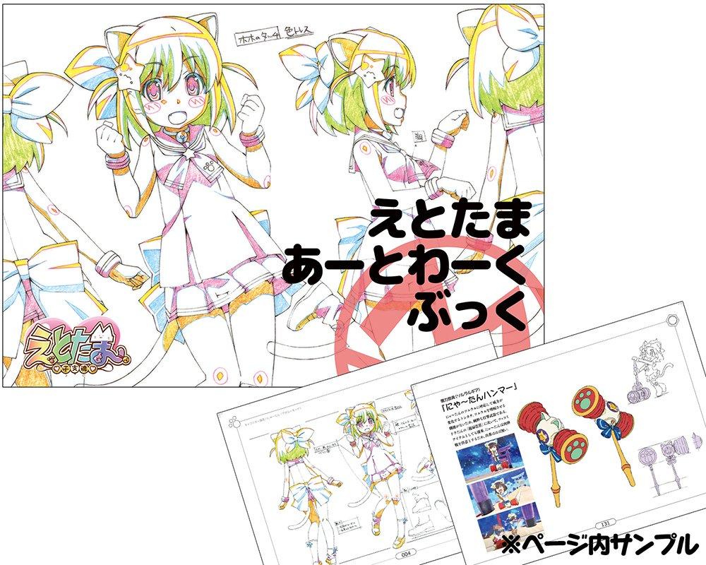 ジーストア大阪ANNEXでの夏休み特別企画「アニメスタジオストア」にて、「えとたま」グッズが販売中です!【グッズ①】あー