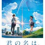 大ヒットアニメ映画「君の名は。」 早くもdTVで配信開始! 「言の葉の庭」「秒速5センチメートル」など #新海誠 作品も
