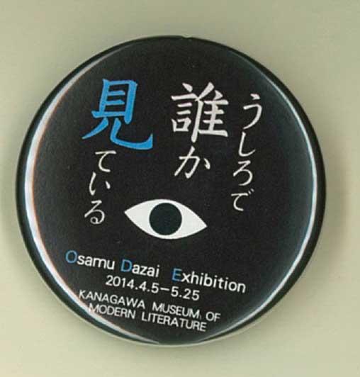8/2(水)、神奈川近代文学館で #角野栄子 #魔女の宅急便 展開催を記念して第1回「世界で一つだけの #缶バッジ」イベ