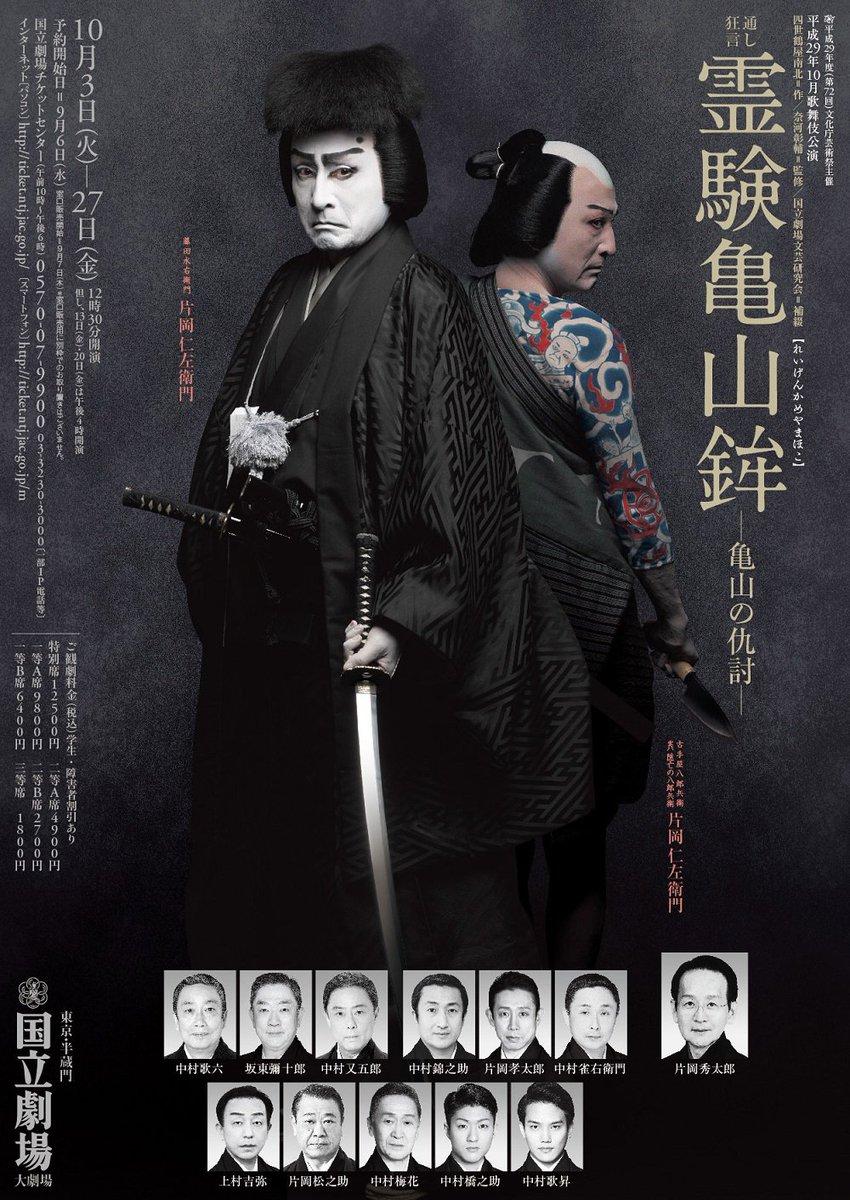 昨日の7月26日は四世鶴屋南北の『東海道四谷怪談』が初演された日。同じ南北作品の中でも異彩を放つのが悪の敵の「返り討ち」
