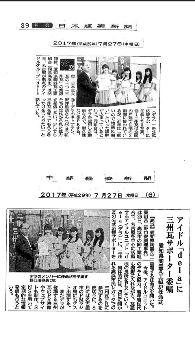 test ツイッターメディア - 【メディア】7月27日(木) 日本経済新聞 中部経済新聞  三州瓦、名古屋のアイドル「デラ」が応援公式サポーターに就任  #三州瓦 https://t.co/X43B1IUtaL