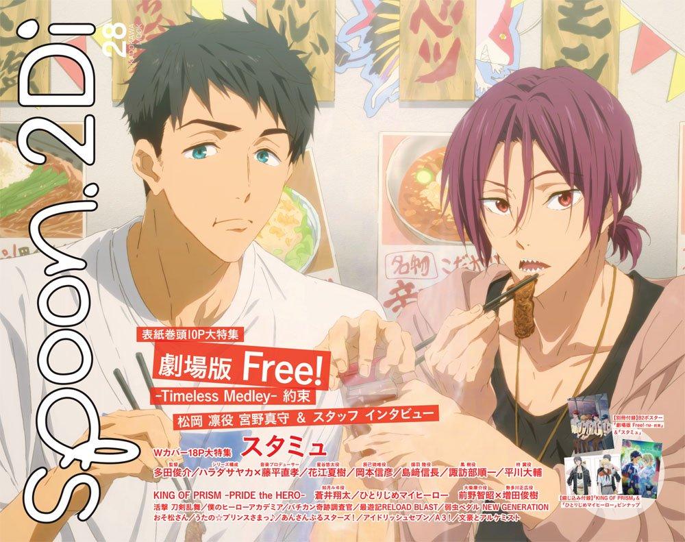 7月31日(月)発売spoon.2Di vol.28、表紙巻頭特集は現在絶賛上映中の『劇場版 Free!TM 約束』、W