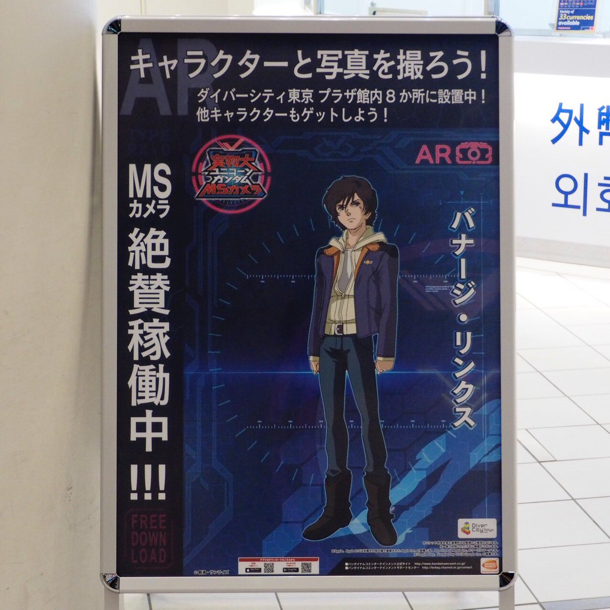 ダイバーシティ東京内にガンダムUCのキャラと写真が撮れるARスポットが出現!「MSカメラ」てアプリから利用するらしく、検