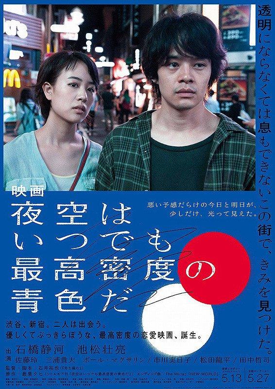 「夜空はいつでも最高密度の青色だ」連日、大好評上映中です!最果タヒの同名詩集を、「舟を編む」の石井裕也監督が映画化した話