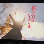 『僕だけがいない街』DVDを〜〜観る。