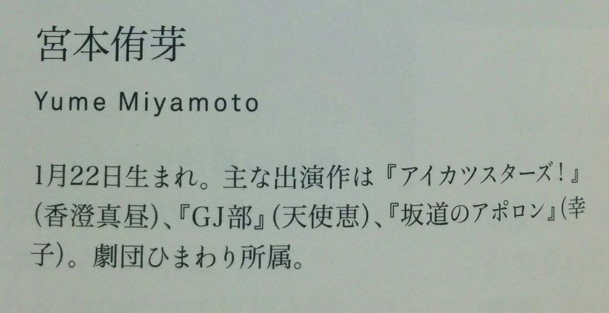 ロクアカBD/DVD第2巻を買えば「GJ部」「天使恵」という文字列を拝める。ルミアについて宮本さんが語るキャストインタビ