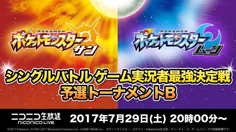 ☀『#ポケットモンスター サン・ムーン』🌙シングルバトル ゲーム実況者最強決定戦🏆予選トーナメントB➡🕗7/29(土)2