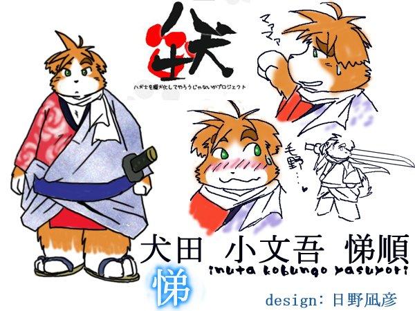 ちなみにわんわん八犬伝、なぎぽんの担当は犬田 小文吾 悌順でした。もう11年も前・・・