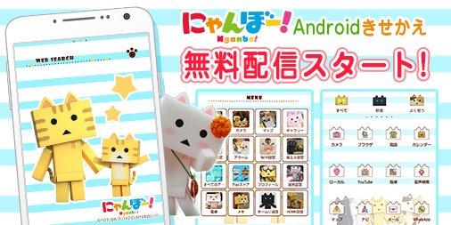 こんにちは。にゃんぼー!です。Androidアプリの無料配信がスタート!! 「にゃんぼー!」のきせかえが無料でダウンロー