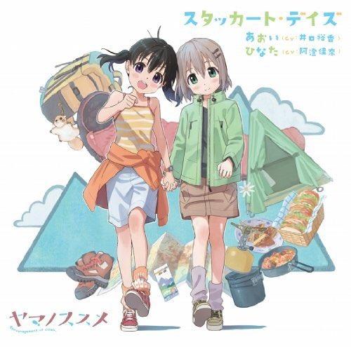#オススメアニメ#ヤマノススメキャラクターが可愛い。声が可愛い。好きなもののためならば一直線という所がいい。絵も綺麗で本