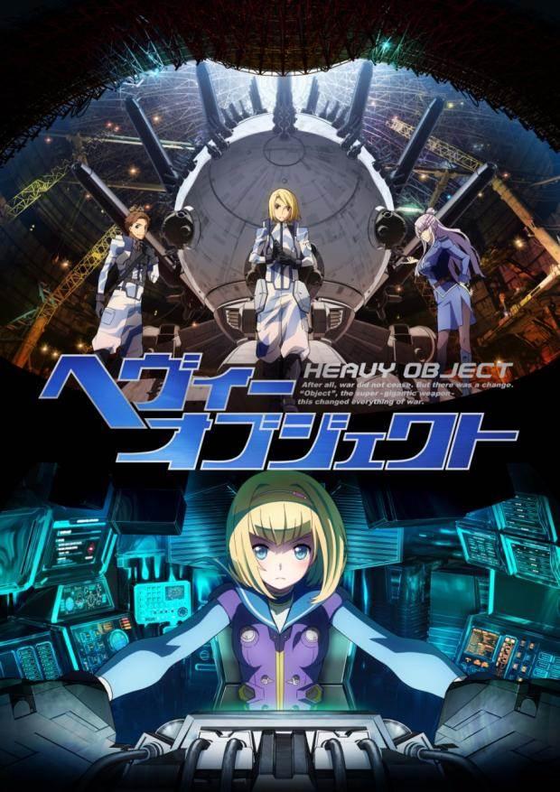 【予約開始】TVアニメ 「ヘヴィーオブジェクト」Blu-ray BOXが11月8日発売!TV全24話+オーディオコメンタ