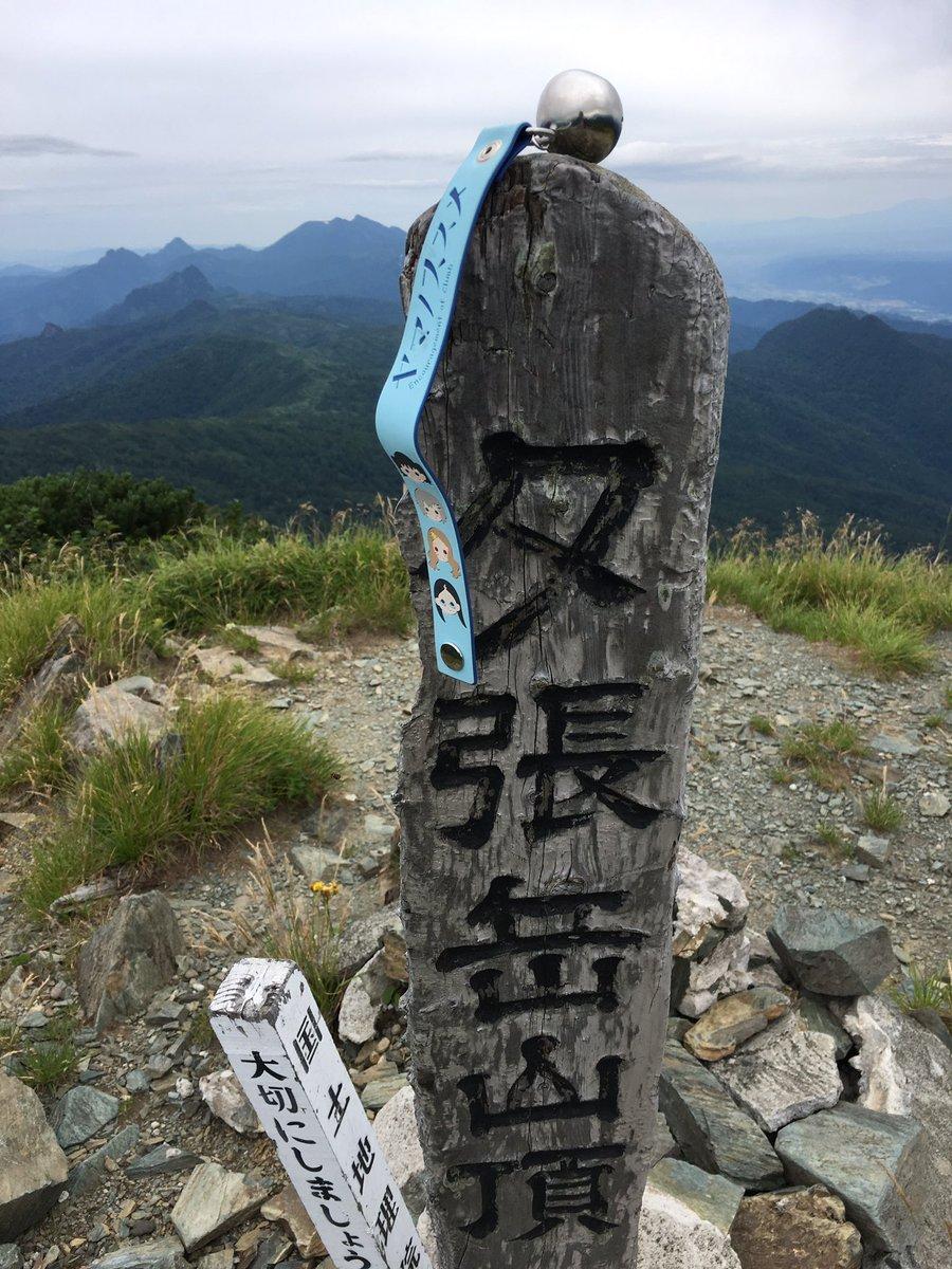 夕張岳登頂!熊除け鈴大活躍でしたっ#ヤマノススメ