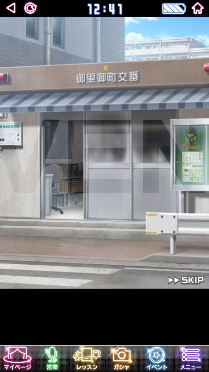 ちなみに、御里御町交番だが、完全にこち亀のモデルである亀有駅北口交番だなこれ