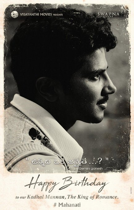 Dulquer Salmaan In First Look Poster   Happy Birthday