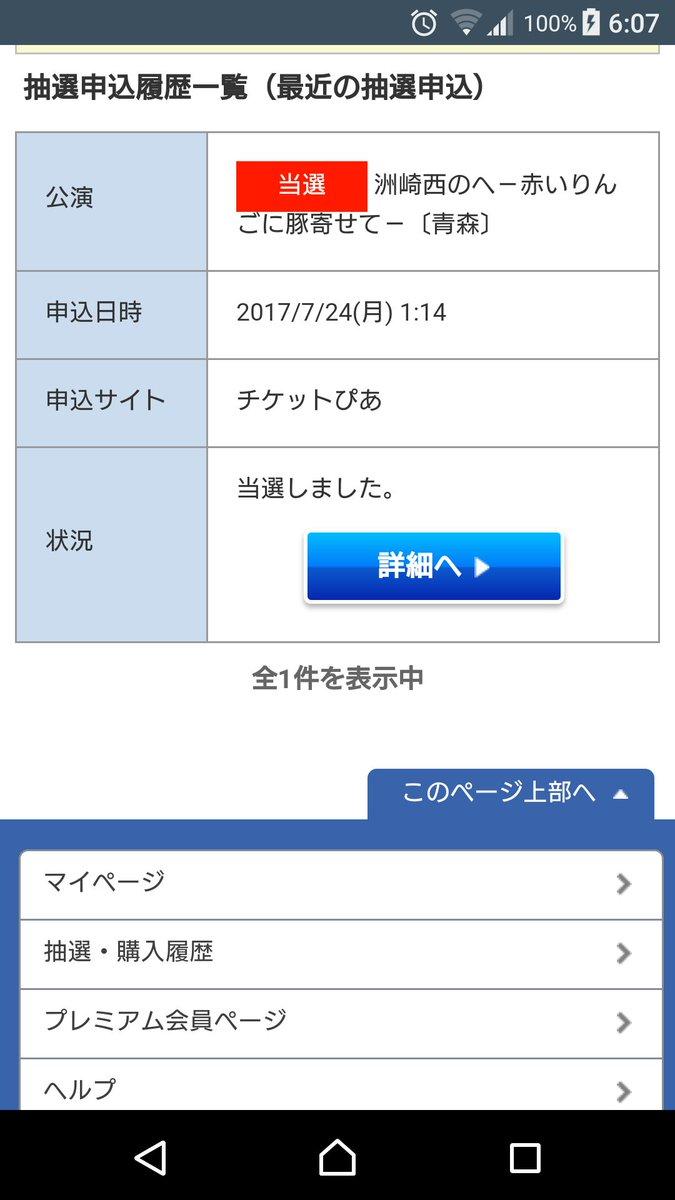 洲崎西イベント当たった^^*やった生ペっちゃん見れる〜