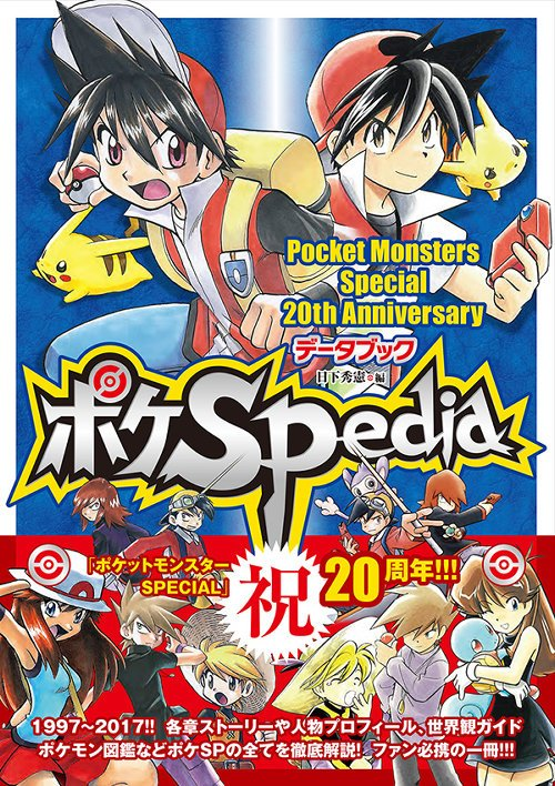 「ポケットモンスターSPECIAL 20thアニバーサリーデータブック ポケSPedia」、真斗先生の「レッド&ピカチュ