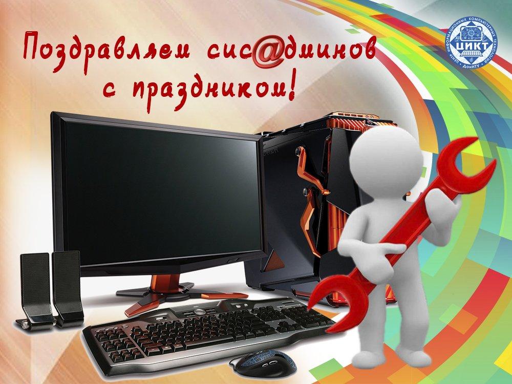 Поздравление от системного администратора