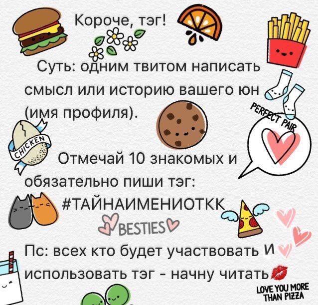 #ТАЙНАИМЕНИОТКК