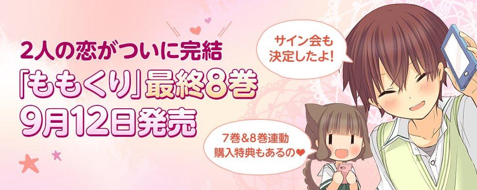 『ももくり』完結記念 くろせさんサイン会、アニメイト渋谷店さんで開催致します!参加券入手方法はお知らせをご覧下さい(◜v