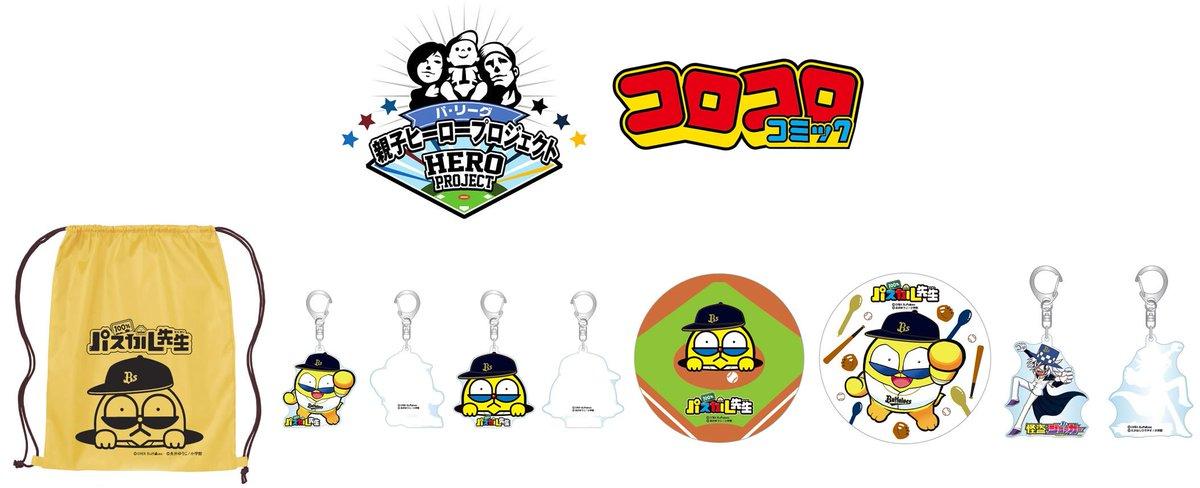 8月11日(金・祝)よりBs SHOP限定にて、100%パスカル先生&怪盗ジョーカーとコラボをしたグッズを発売い