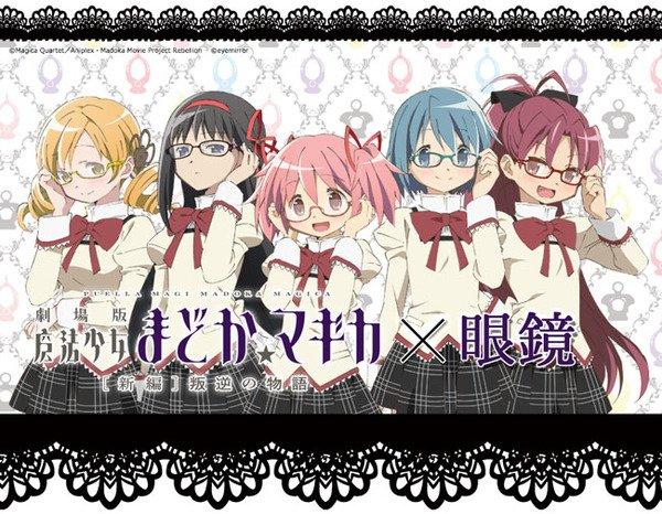 「魔法少女まどか☆マギカ」コラボ眼鏡が登場 眼鏡姿の描き下ろしイラストも公開