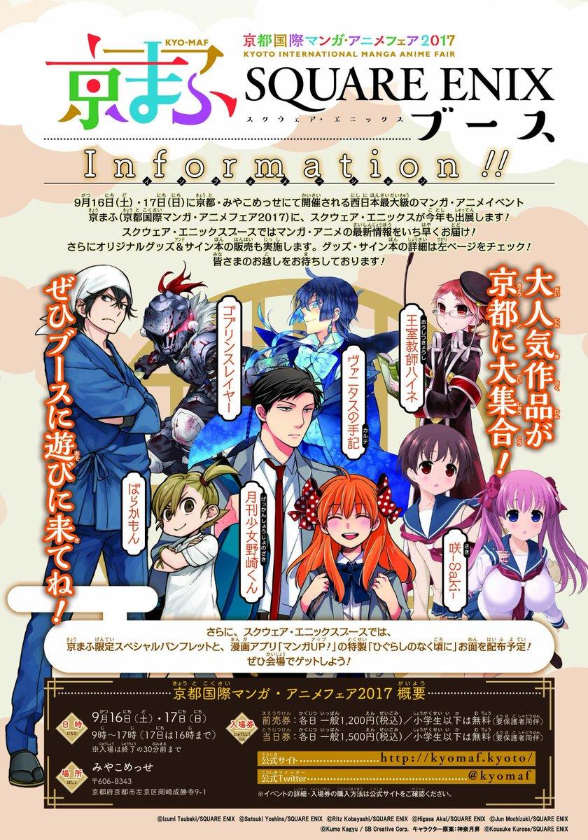 9/16.17に京都にて開催される京まふに、スクウェア・エニックスが今年も出展!「ばらかもん」グッズや「ベルゼブブ嬢のお