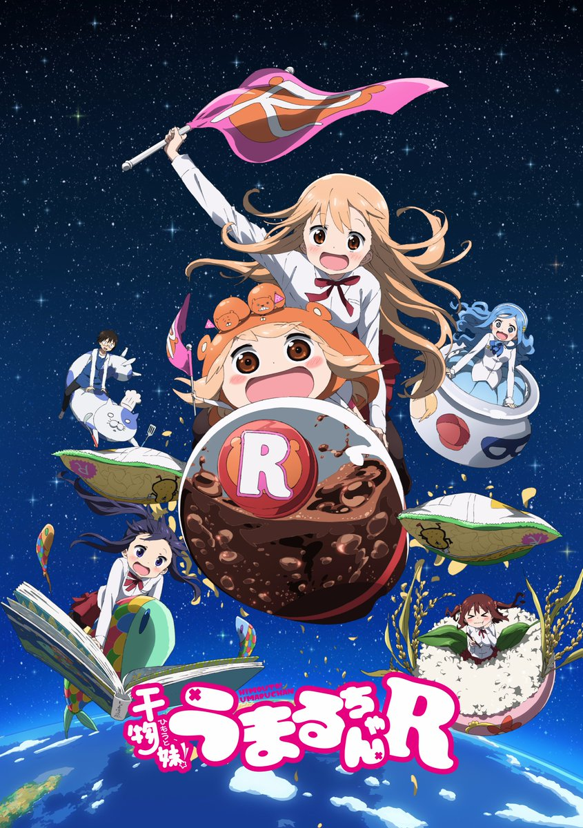 【キービジュアル公開!】アニメ第2期「干物妹!うまるちゃんR」のキービジュアルが公開だよ!コーポを吉田から飛び出して、宇