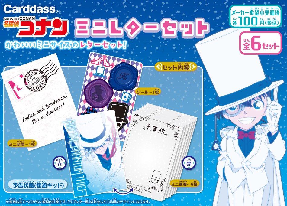 『名探偵コナン ミニレターセット』が、8月順次発売予定です♪100円で便箋4枚、シール、封筒が手に入ります。コンセプト別