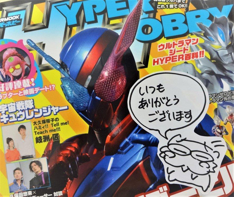 ハイパーホビーの最新号を頂きました! ちょろっとロボガフルコンプBlu-rayの記事もあり「新作ぷちキャラアニメの続報は