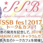 9/2✨「SSBー超青春姉弟sー」イベント✨「SSBfes!2017」トーク&カフェでは、慎本真先生への質問を大募集中✨