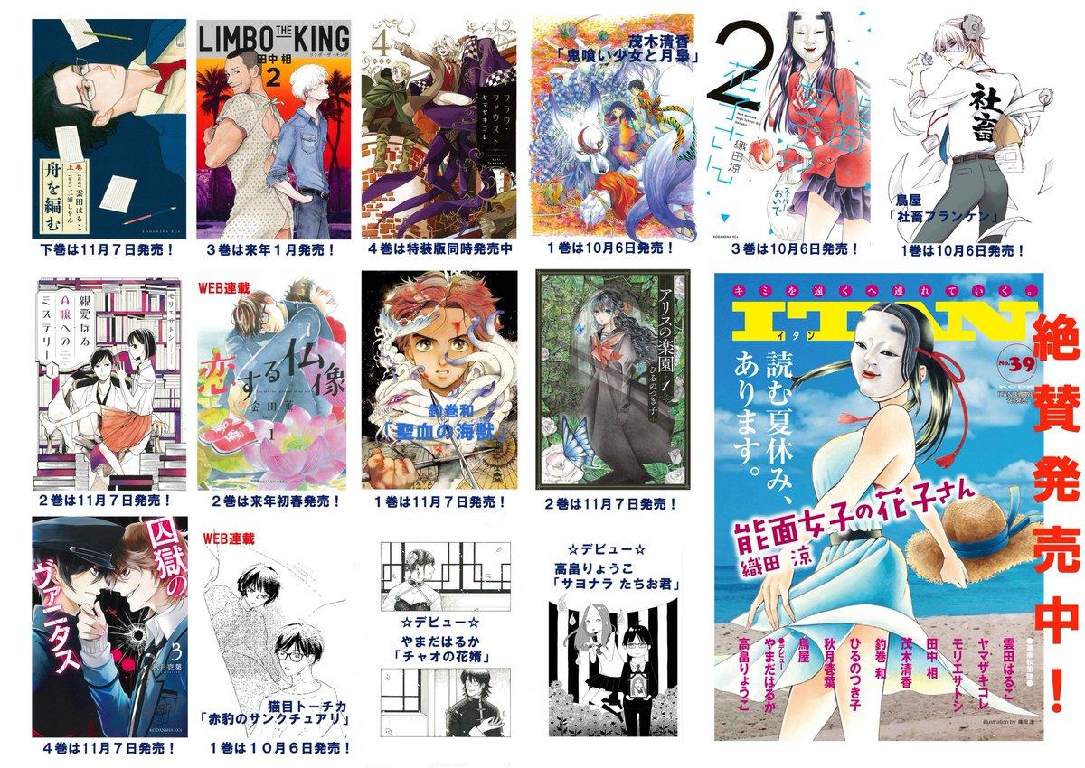 アニメ「舟を編む」のキャラデザを務めた雲田はるこさんがコミカライズした「舟を編む」が連載中の雑誌「ITAN」。今話題の作