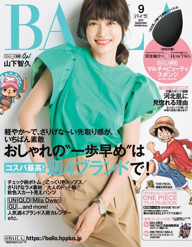 発売中の女性誌「BAILA」(集英社)にて、雲田はるこさんの『舟を編む』上巻を書評でお取り上げ頂いております。「BAIL