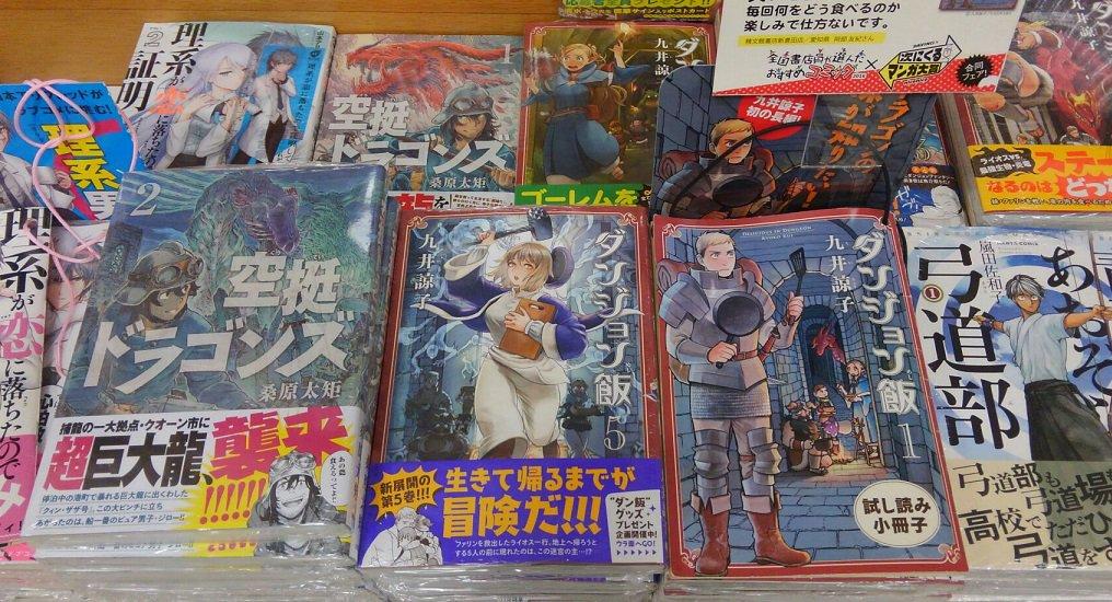 【コミック】『ダンジョン飯』最新5巻、メテオコミックス、ポラリスコミックスの新刊発売中です!『ブレイクブレイド16巻』『