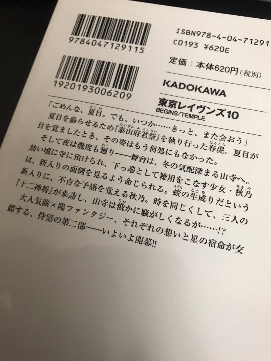 東京レイヴンズの2部めっちゃおもろい