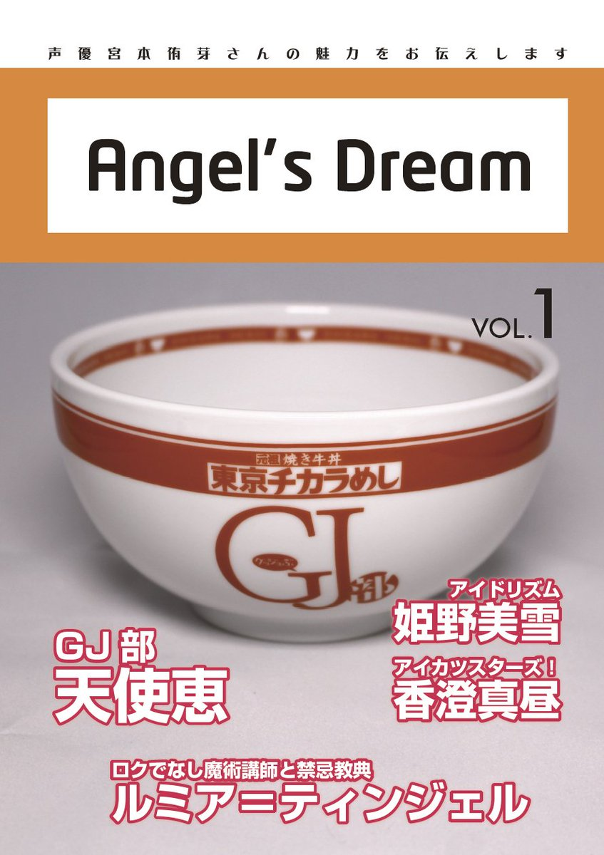 仙川動物園のC92頒布物は、C91既刊の宮本さん本とそれ以前の既刊のGJ部本のみの予定です。宮本さん本はデザインと文章を
