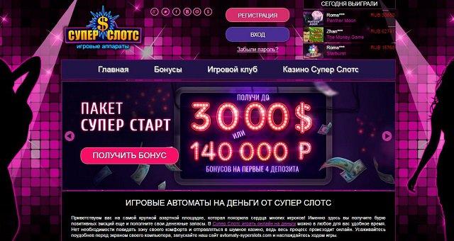 aktsiya-super-slots-club-na-8-marta