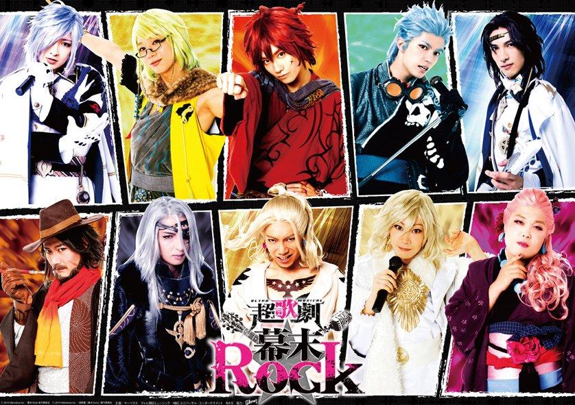 【超歌劇】8月20日(日)23:59まで、超歌劇『幕末Rock』絶叫!熱狂!雷舞(クライマックスライブ)に関する楽曲アン